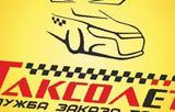 Водители в такси (г. Волжский)