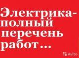 Электрик Нальчик т 89187235354