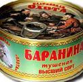 """Баранина, 325 гр, """"Охота"""" 1 кор. /36 бан"""